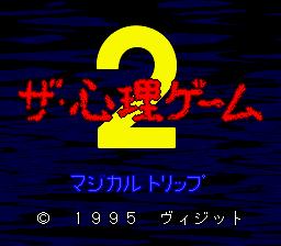 ザ・心理ゲーム2~マジカルトリ...
